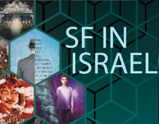 SF in Israel – Locus Online