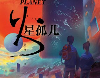 Shortlist of Chinese Nebula Award (Xing Yun Award) 2019